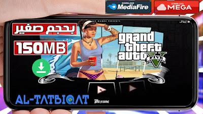 تحميل لعبة جاتا V للاندرويد GTA 5 Apk ميديافير