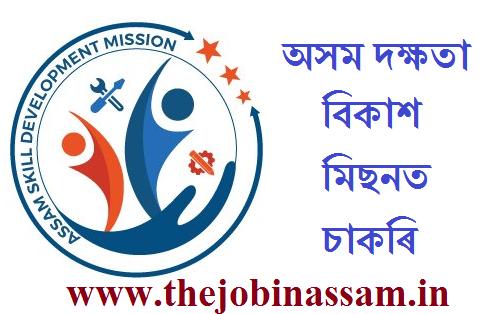 Assam Skill Development Mission Recruitment 2019