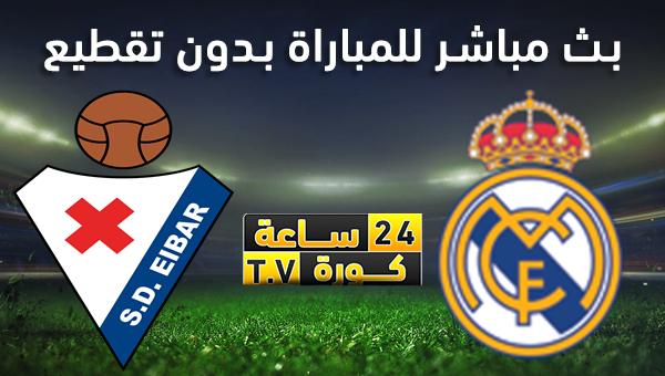 موعد مباراة ريال مدريد وايبار بث مباشر بتاريخ 09-11-2019 الدوري الاسباني