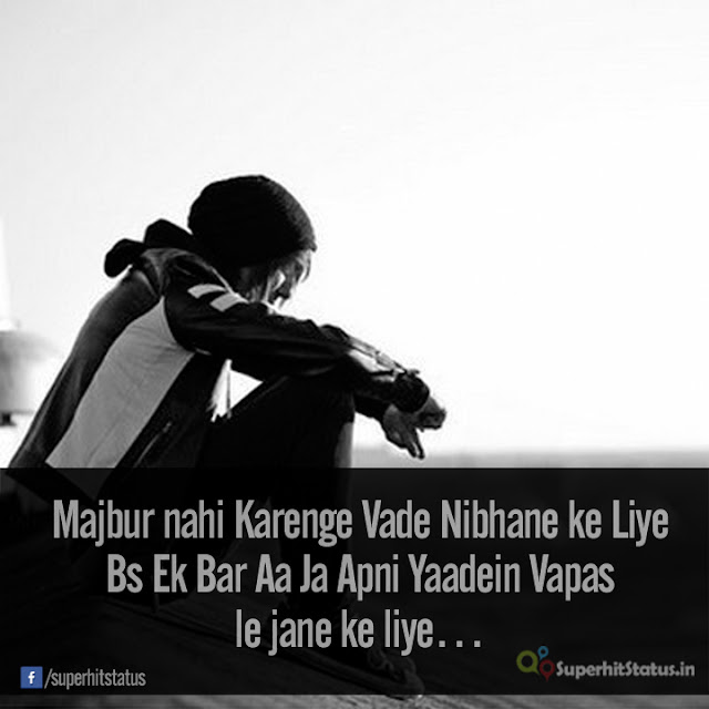 Sad Pics Images Shayari on Majbur nahi Karege