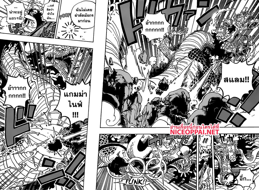 อ่านการ์ตูน One Piece ตอนที่ 1002 หน้าที่ 5
