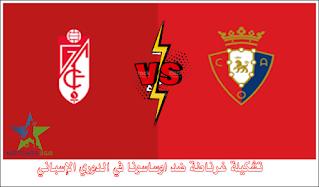 تشكيلة غرناطة ضد اوساسونا في الدوري الإسباني