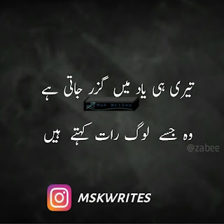 Poetry In Urdu Sad