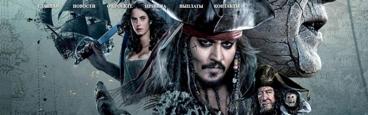 Pirat-Farms.ru - Отзывы, развод, мошенники, сайт платит деньги?