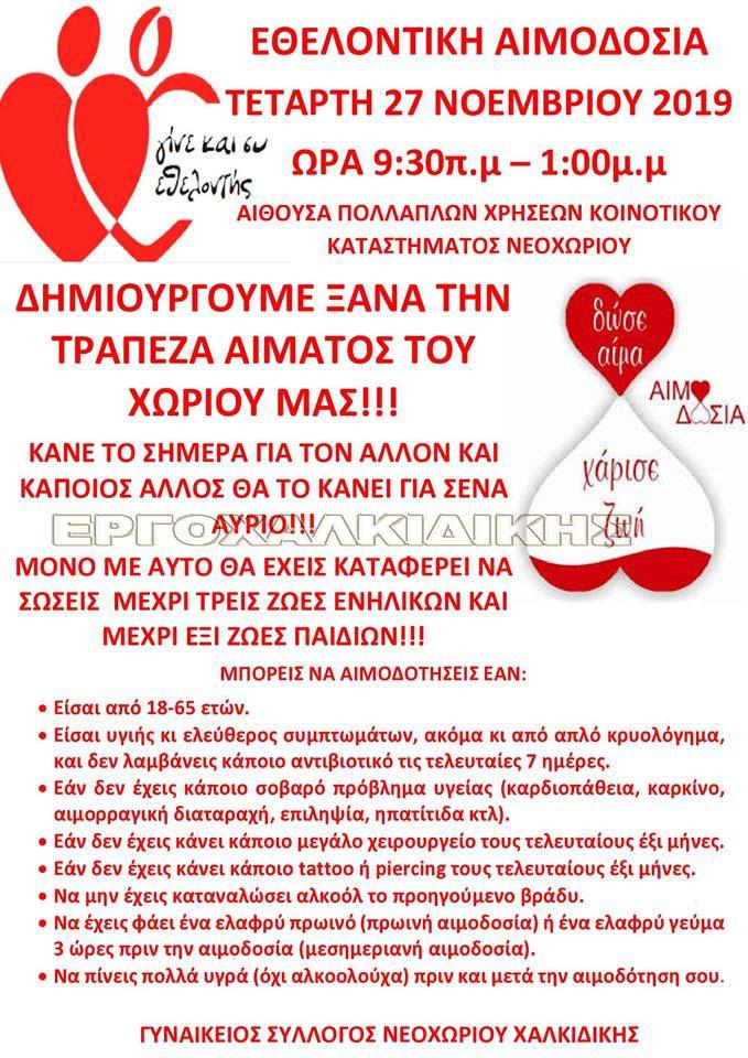 Στις 27 Νοεμβρίου η εθελοντική αιμοδοσία στο Νεοχώρι