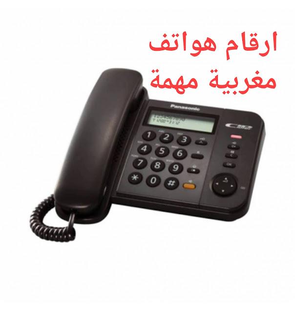 أرقام هواتف مغربية للطوارئ مهمة