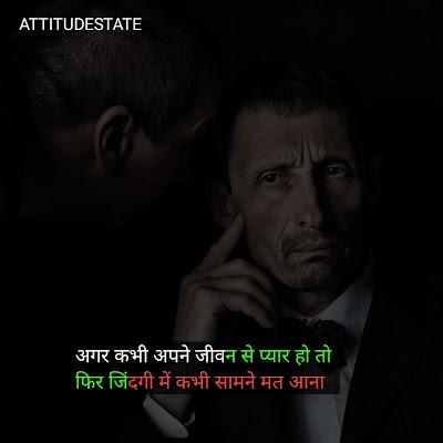 FB Status in Hindi Attitude Boy New