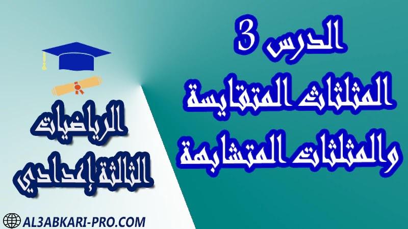 تحميل الدرس 3 المثلثاث المتقايسة والمثلثات المتشابهة - مادة الرياضيات مستوى الثالثة إعدادي تحميل الدرس 3 المثلثاث المتقايسة والمثلثات المتشابهة - مادة الرياضيات مستوى الثالثة إعدادي