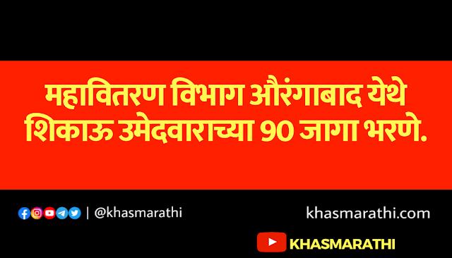 महावितरण औरंगाबाद विभाग अंतर्गत 90 जागांची भरती || majhi naukari