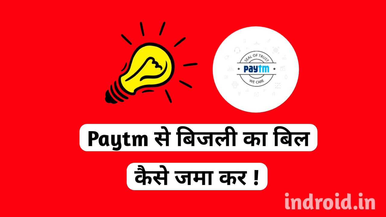 electricity bill payment online,electricity bill payment app,Electricity Bill Payment,electricity bill payment by paytm offers,Paytm Se Electricity Bill Kaise Bhare