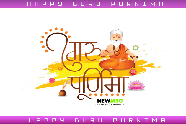 Guru Purnima Photo/ Images