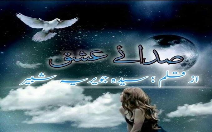 Saday e Ishq by Syeda Jaweria Shabbir Complete Pdf Download