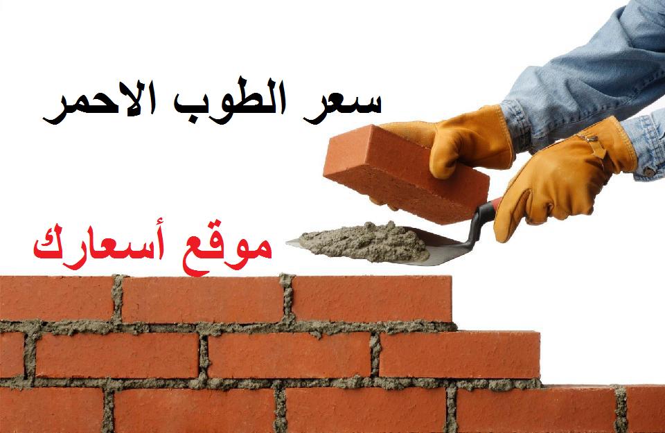 سعر الطوب الاحمر في مصر 2020