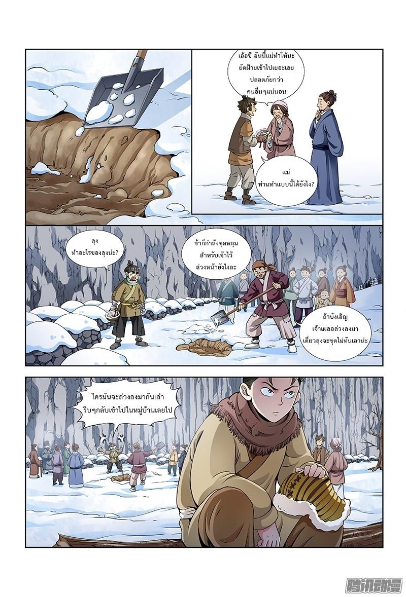 อ่านการ์ตูน Call Me God! 13 ภาพที่ 4