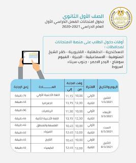 جدول امتحانات الصف الاول الثانوى بعد التعديل جزء2