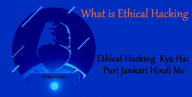 Ethical Hacking क्या है पूरी जानकारी हिन्दी में