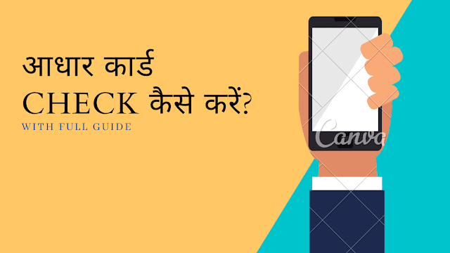 Online आधार कार्ड Check कैसे करें? With Full guide