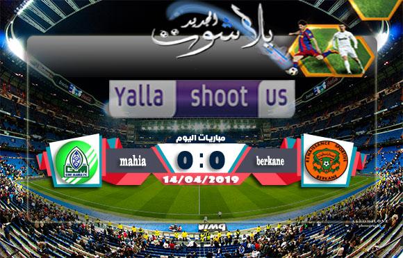 اهداف مباراة نهضة بركان وغور ماهيا اليوم 14-04-2019 كأس الكونفيدرالية الأفريقية