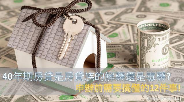40年房貸是房貸族的解藥還是毒藥_申辦前需要搞懂的12件事_房地產筆記