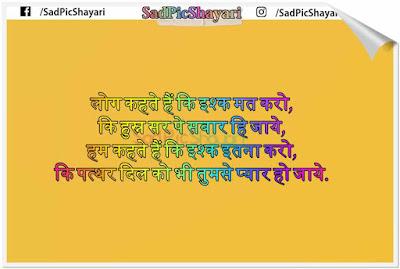 motivational sad shayari