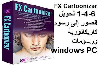 FX Cartoonizer 1-4-6 تحويل الصور إلى رسوم كاريكاتورية ورسومات windows PC