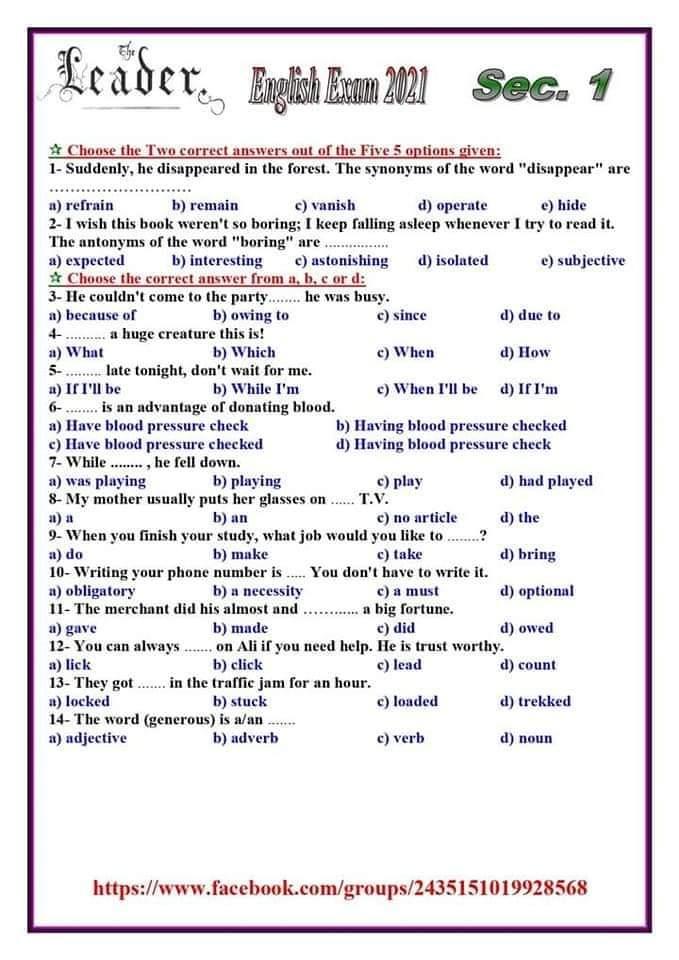 امتحان لغة إنجليزية اولى ثانوى ترم اول اليوم الاثنين 1/3/2021