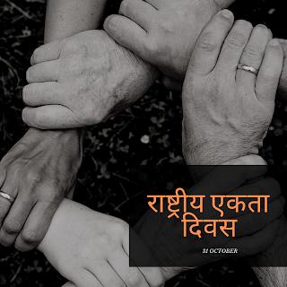 राष्ट्रीय एकता दिवस - एकता में बल है !