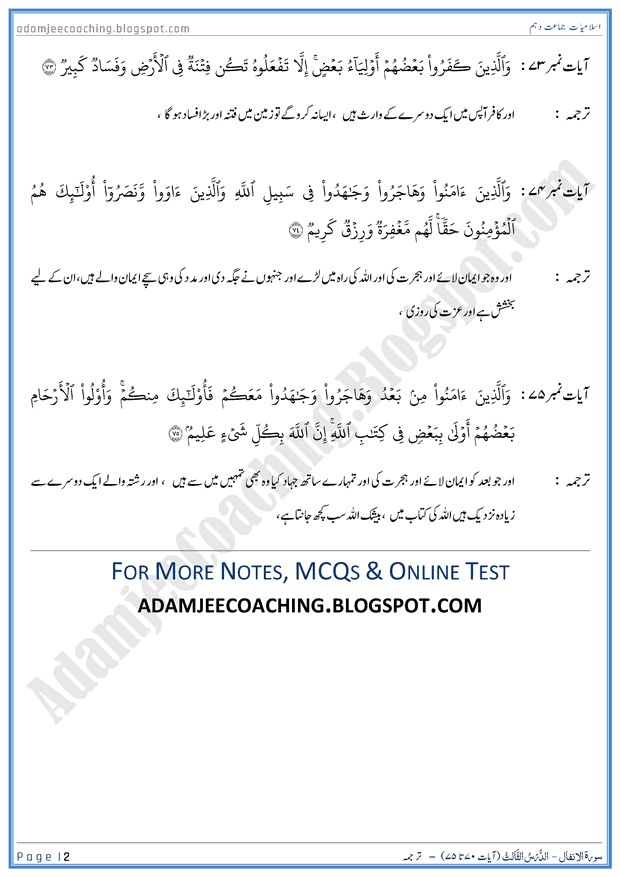 surah-al-anfal-ayat-70-to-75-ayat-ka-tarjuma-islamiat-10th