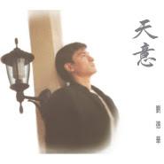 Andy Lau (Liu De Hua 刘德华) - Tian Yi (清天)