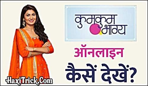 KumKum Bhagya Serial Dekhna Hai Kaise Dekhe Online