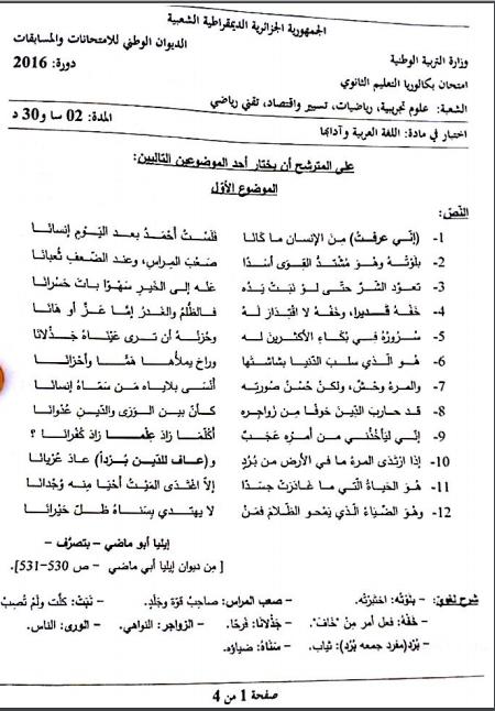 تصحيح ورقة امتحان في مادة اللغة العربية و آدابها بكالوريا 2016 BAC