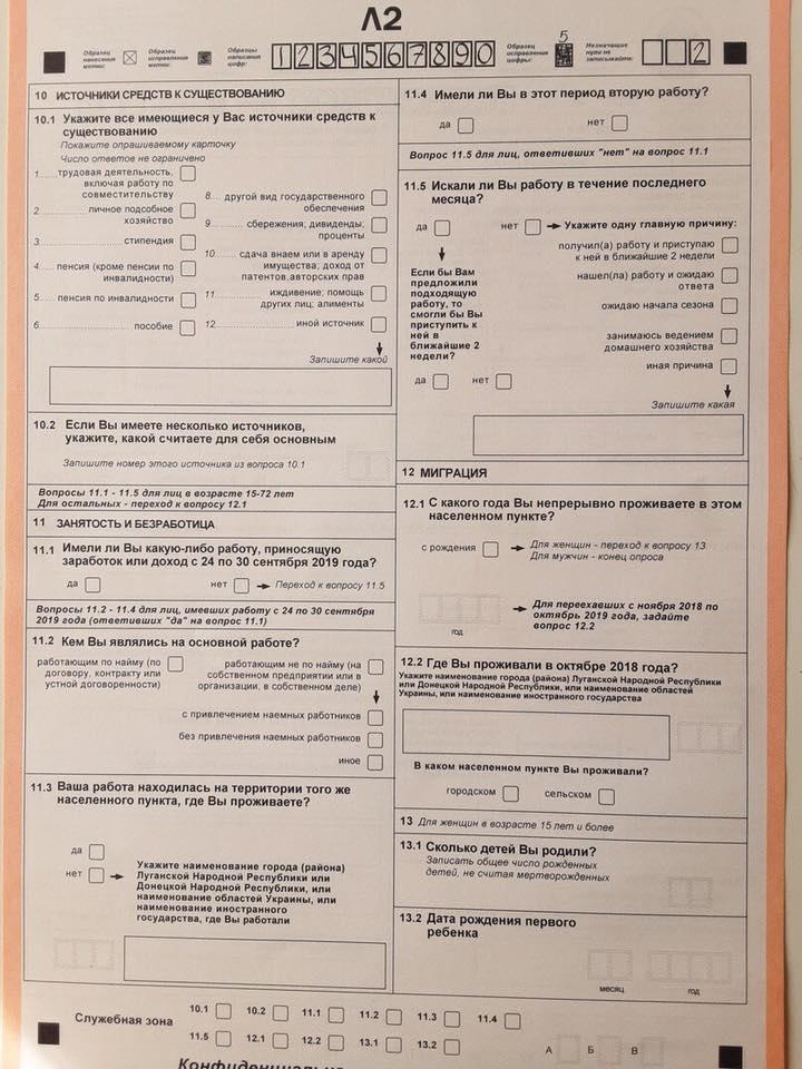 перепись населения луганск