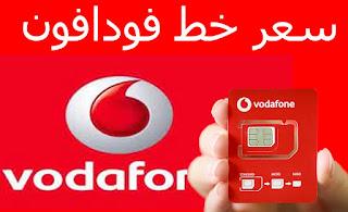 سعر خط فودافون العادي اليوم 4g وجميع اسعار خطوط فودافون المميزة والعروض