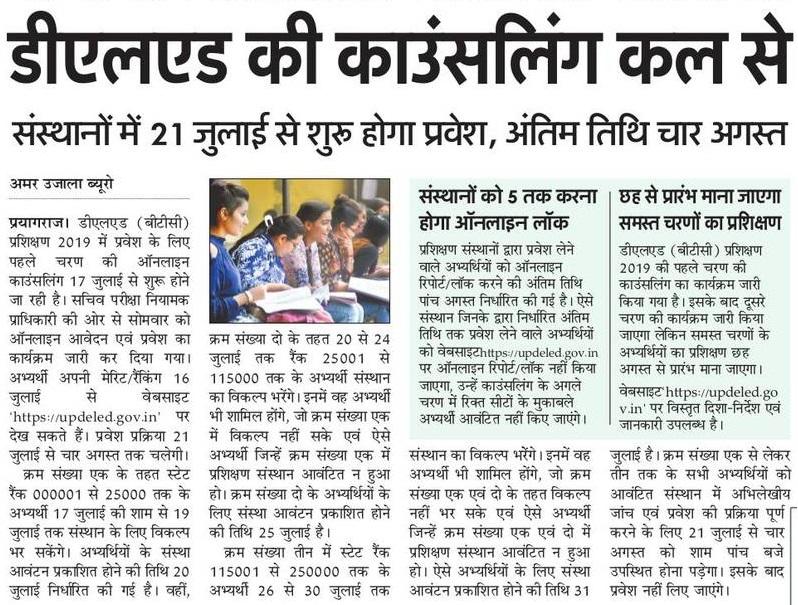 btc private college a kanpur nagar