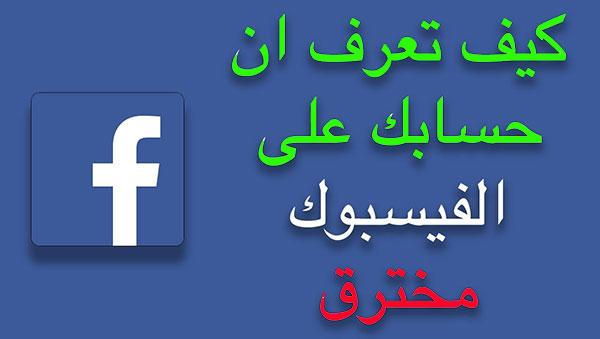 كيف تعرف أن حسابك مخترق في الفيسبوك