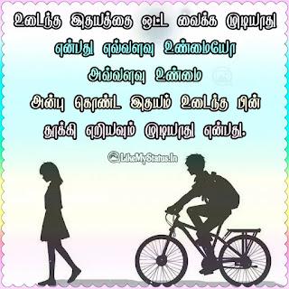 Tamil sad love status image