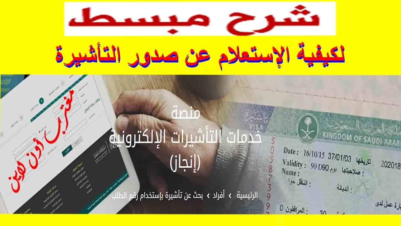 كيفية الإستعلام عن صدور التأشيرة عبر موقع إنجاز