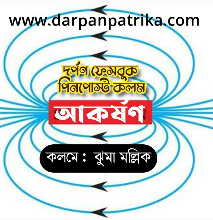 দর্পণ || পিনপোস্ট কলম || ঝুমা মল্লিক
