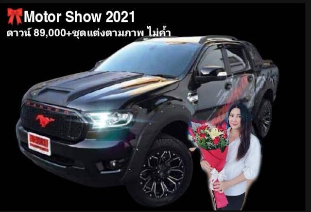 แคมเปญพิเศษ Motor Show 2021 มาแล้วว NEW Ford Ranger FX4Max จองวันนี้และรับรถก่อน เม.ย 64