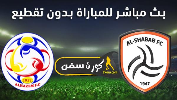 موعد مباراة الحزم والشباب بث مباشر بتاريخ 10-01-2020 الدوري السعودي