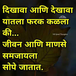 दिखावा-देखावा-good-thoughts-in-marathi-on-life-marathi-suvichar-with-images