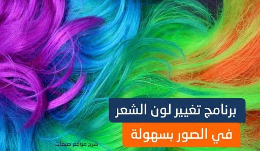 برنامج تغيير لون الشعر