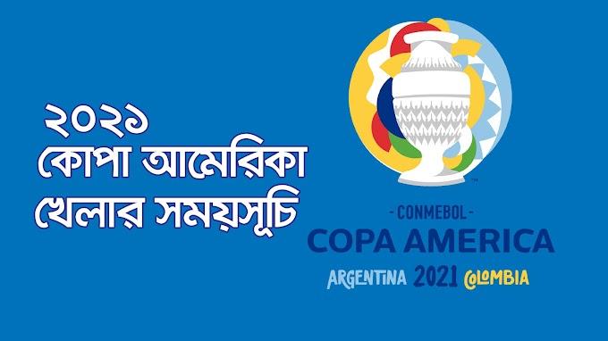 2021 এর কোপা আমেরিকার সময়সূচী  | Copa america schedule 2021