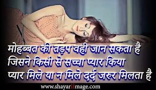 Love Shayari written hindi shayari