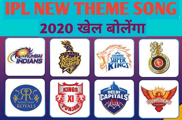IPL 2020:IPL Theme Song हुवा रिलीज़ | मेन कैप्शन है खेल बोलेंगा
