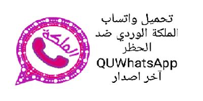 تنزيل واتس اب الملكة الوردي بلس 2020 تحميل ضد الحظر والهكر QU WhatsApp اخر اصدار