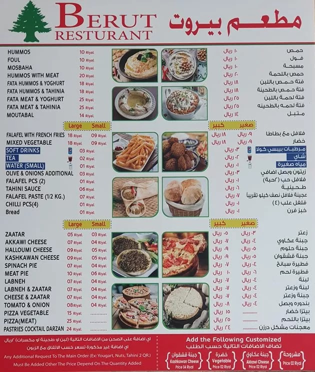 منيو مطعم بيروت