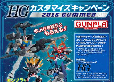 HGカスタマイズキャンペーン 2016 Summer