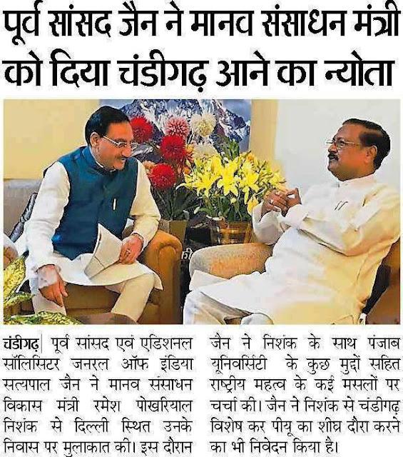 पूर्व सांसद जैन ने मानव संसाधन मंत्री को किया चंडीगढ़ आने का न्योता