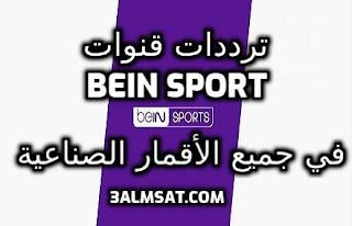 ترددات قنوات بين سبورت Bein Sport وكل القنوات الترفيهية